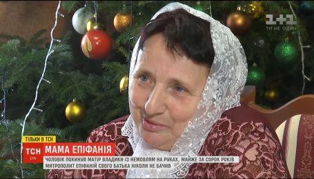 Путь митрополита. Эксклюзивное интервью матери предстоятеля ПЦУ Епифания