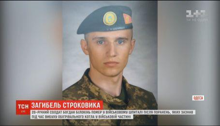 В госпитале умер солдат, пострадавший во время взрыва котла в воинской части в Одесской области