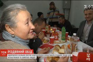 Святковий обід для самотніх людей та безхатченків влаштували у Києві, Львові та Івано-Франківську