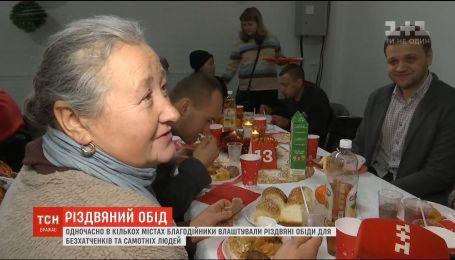 Праздничный обед для одиноких и бездомных устроили в Киеве, Львове и Ивано-Франковске
