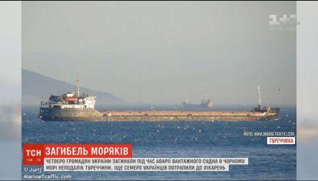 Негода та застаріле судно: подробиці кораблетрощі поблизу берегів Туреччині