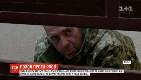 Украина подала иск в ЕСПЧ из-за захвата Россией украинских моряков