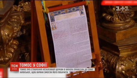 В Минкульте опровергли информацию, что Томос вернут в Стамбул для подписей