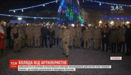 В Тернополе военные-артиллеристы колядовали у главной елки