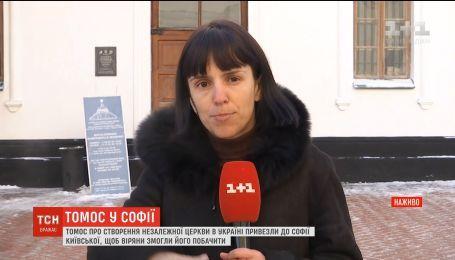 Томос об автокефалии забрали из Софии Киевской