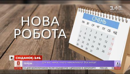 Календарь событийн а все месяцы 2019 года