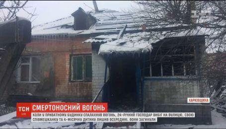 В Харьковской области в пожаре погибла 17-летняя девушка и ее 4-месячный ребенок