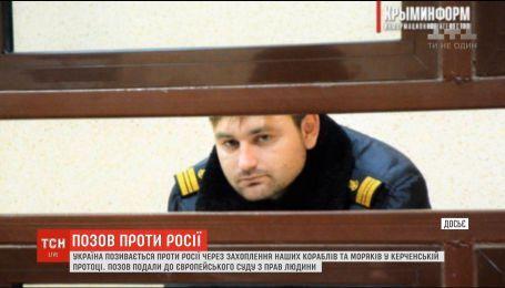 Захоплення українських моряків: Україна подала позов до ЄСПЛ проти Росії