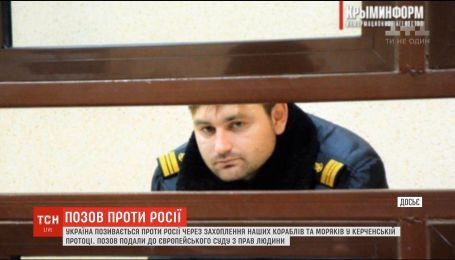 Захват украинских моряков: Украина подала иск в ЕСПЧ против России