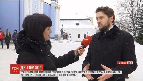 Томос об автокефалии вернется в Софию Киевскую после доподписания
