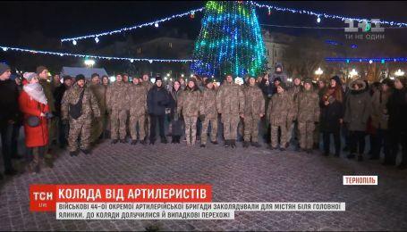 Коляда от военных: в Тернополе артиллеристы развлекали горожан возле главной елки города