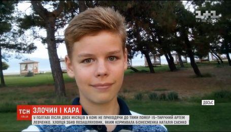У Полтаві помер 15-річний підліток, якого два місяці тому збив позашляховик