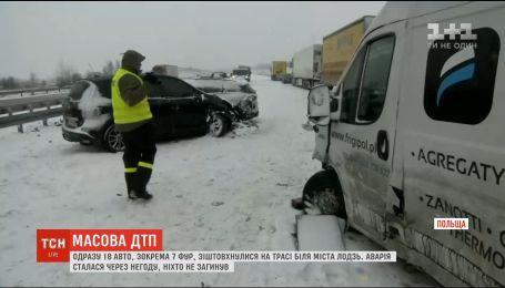 Масова ДТП в Польщі: одразу 18 автівок зіштовхнулися на трасі біля міста Лодзь