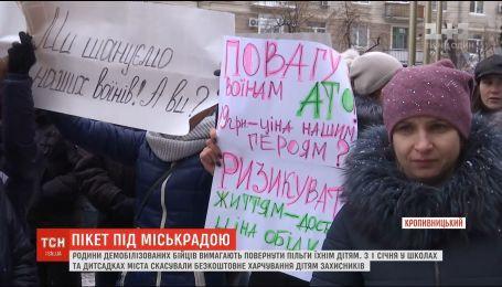 В Кропивницком семьи демобилизованных бойцов требуют вернуть льготы их детям
