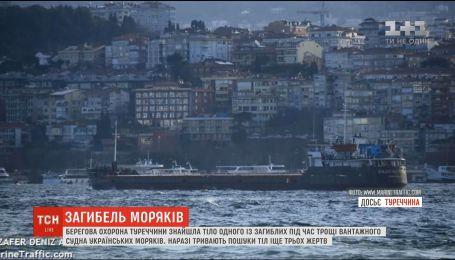 Берегова охорона Туреччини знайшла тіла трьох загиблих біля берегів країни моряків