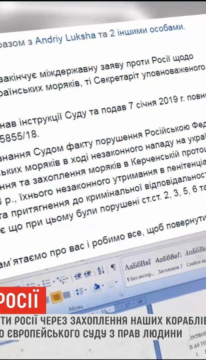 Украина подает в суд на Россию из-за захвата кораблей и моряков в Керченском проливе