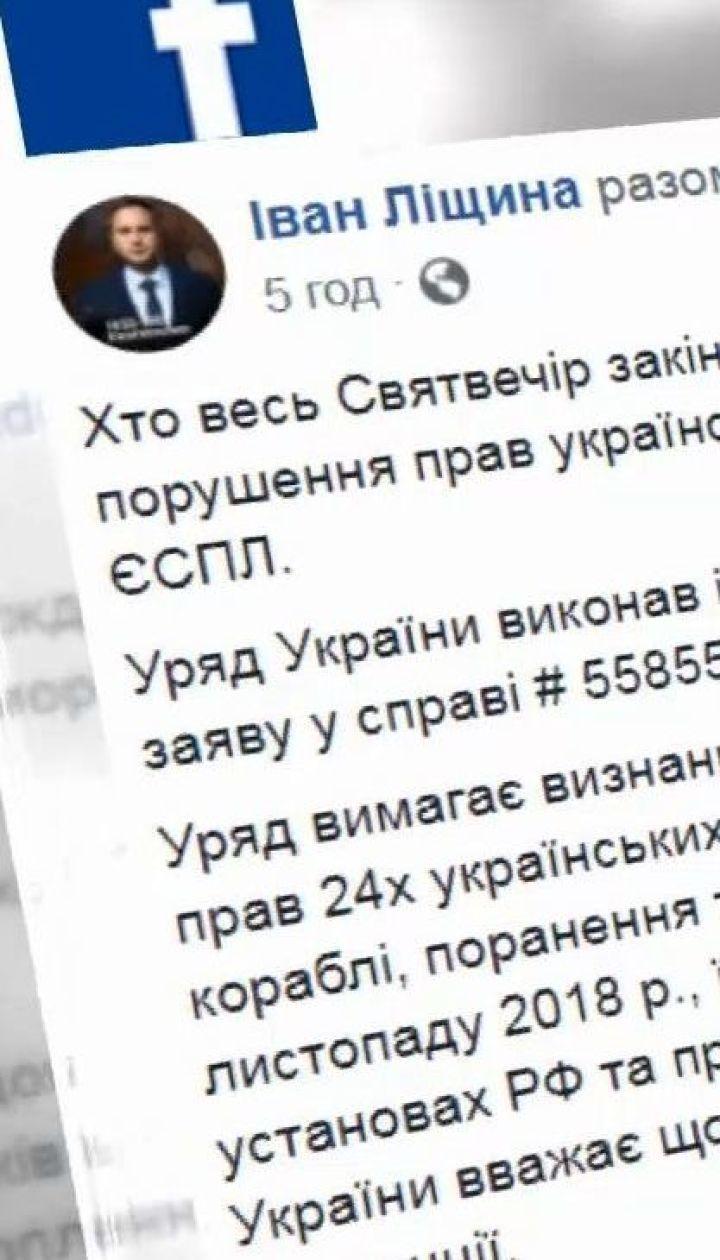 Україна позивається проти Росії через захоплення кораблів та моряків у Керченській протоці