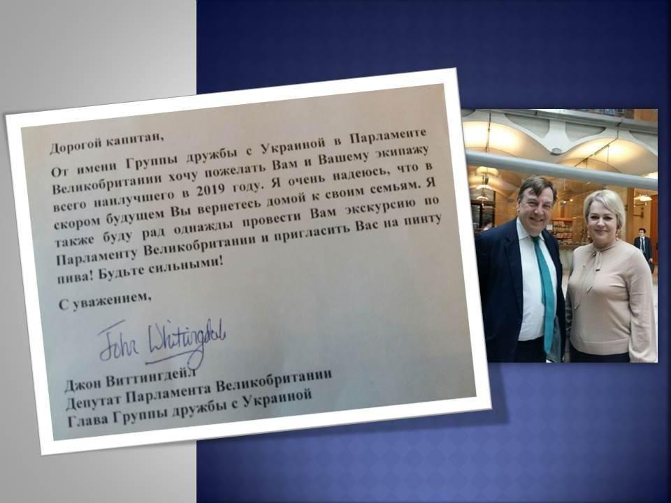 Лист українським морякам від британського депутата