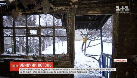 Пожежа на Харківщині: загинули немовля та його 17-річна матір