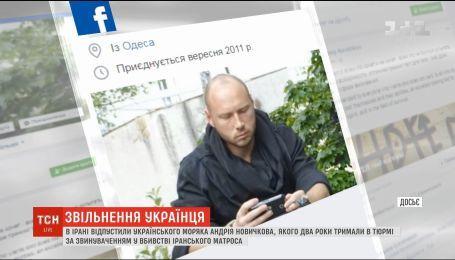 В Иране отпустили украинского моряка, которому грозила смертная казнь