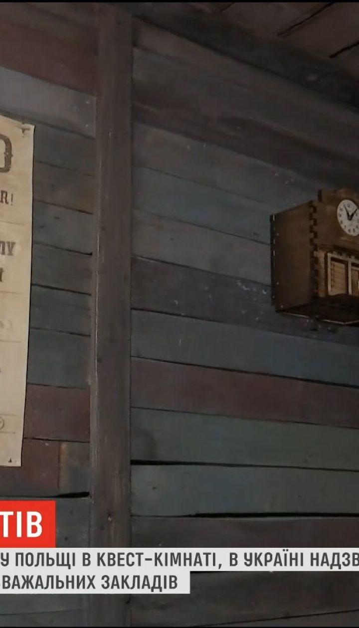 Опасные квест-комнаты: ТСН проверила украинские игровые заведения