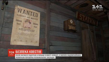 Небезпечні квест-кімнати: ТСН перевірила українські ігрові заклади