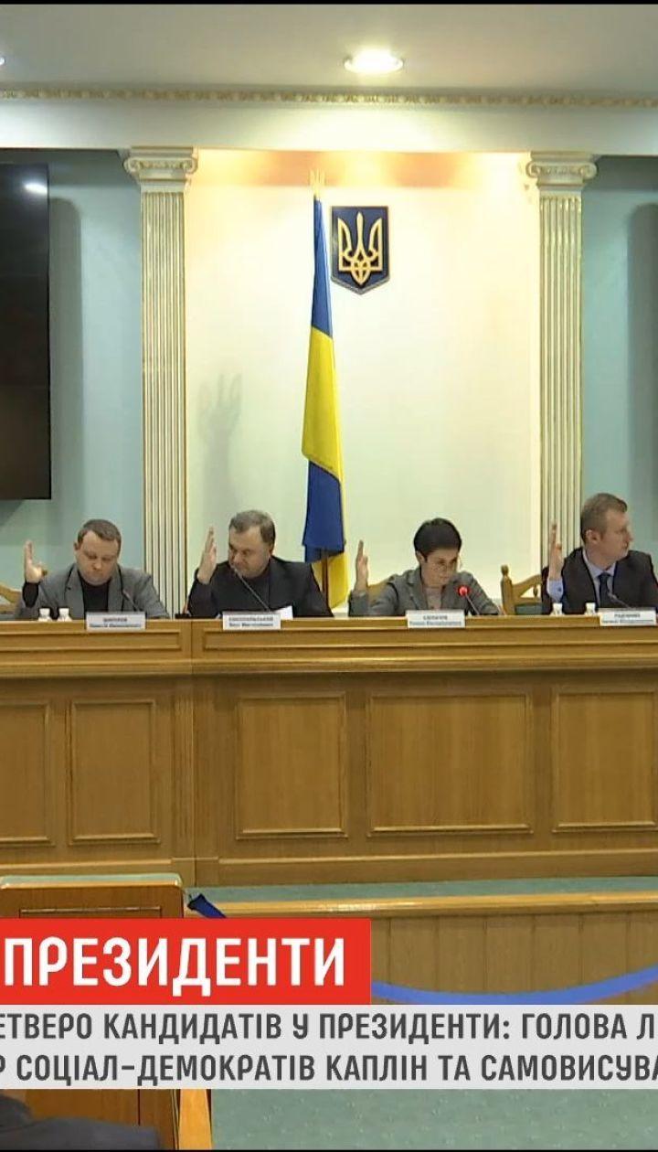 ЦИК зарегистрировала еще 4 кандидатов в президенты Украины