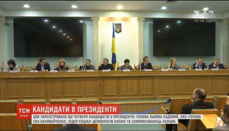 ЦВК зареєструвала ще 4 кандидатів у президенти України