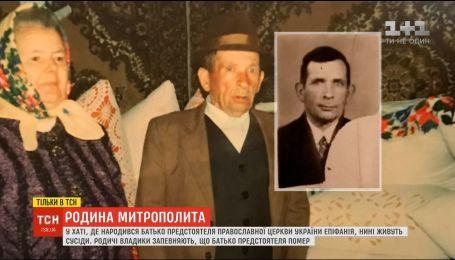 Путь митрополита. ТСН разыскала родственников предстоятеля ПЦУ Епифания