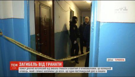 В Тернополе умер еще один пострадавший от взрыва гранаты в квартире