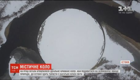 Ідеальне крижане коло утворилося на річці Вігала в Естонії