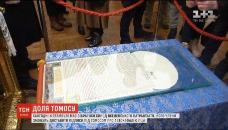 Судьба Томоса: в Стамбуле соберется Синод Вселенского патриархата, чтобы доставить подписи