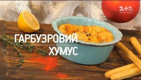 Тыквенный хумус - рецепты Руслана Сеничкина