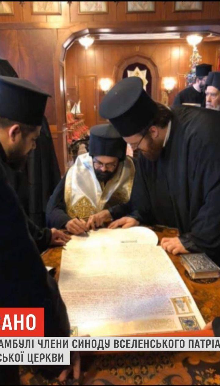 Члены Синода Вселенского патриархата подписали Томос об автокефалии ПЦУ