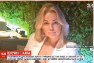 Рестораторку, яка в центрі Полтави збила підлітка, відправили під домашній арешт