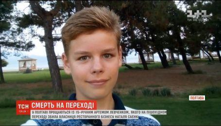 В Полтаве прощаются с 15-летним Артемом Левченко