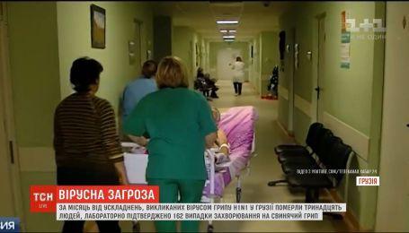 Грузию атаковал свиной грипп, умерли уже 13 человек