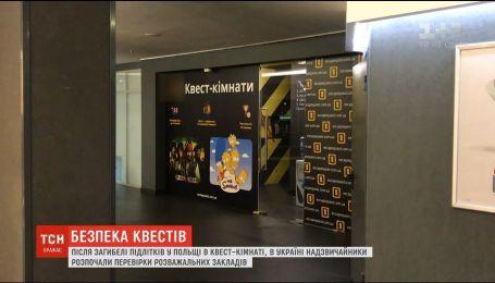 ТСН перевірила українські квест-кімнати