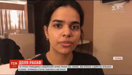 Саудовская девушка, которая отреклась ислама, стала беженкой в Австралии