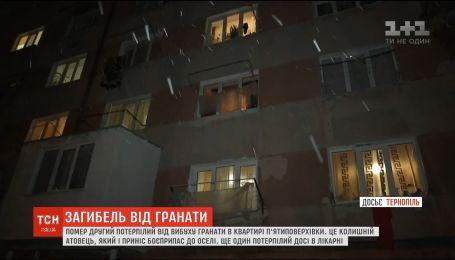 Взрыв гранаты в Тернополе: умер второй пострадавший