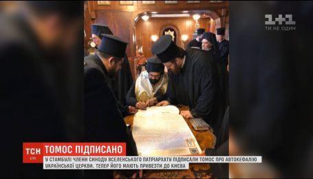 Томос подписано: члены Синода Вселенского патриархата поставили подписи под историческим документом