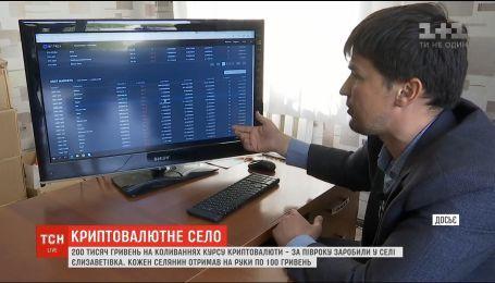 На Днепропетровщине село, община которого вложила деньги в криптовалюту, получило первую прибыль