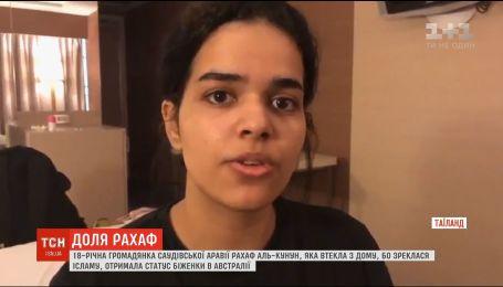 18-летняя аравийка, которая отреклась от ислама и убежала из дома, получила статус беженки в Австралии