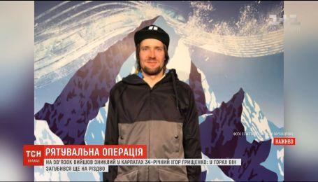 Турист-лыжник, который потерялся в Карпатах, вышел на связь