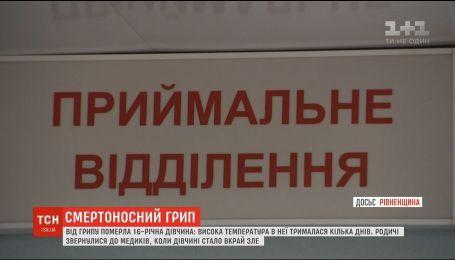 Грип атакує: на Рівненщині від вірусу померла 16-річна дівчина