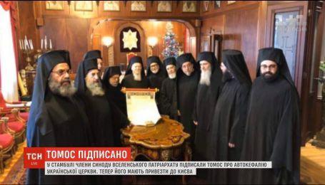 Остаточно оформлений: всі члени Синоду Вселенського патріархату підписали Томос про автокефалію