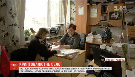 Криптозаробітчани: на Дніпропетровщині селяни отримали реальні прибутки від віртуальних грошей