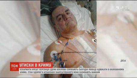 Дело Бекирова: адвокаты попытаются оспорить арест активиста
