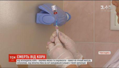 В Ровенской области от кори умер 49-летний мужчина