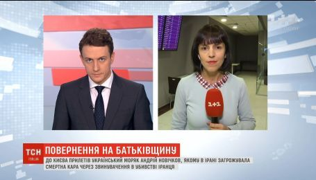 В Киев прилетел украинский моряк, которому в Иране грозила смертная казнь